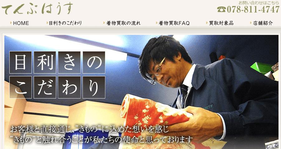 てんぷはうす 神戸店