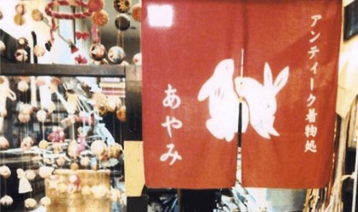 あやみリサイクルきもの処 福岡店