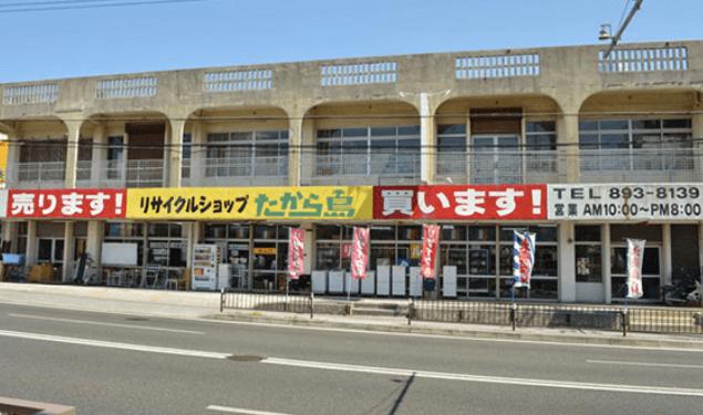 リサイクルショップ たから島 沖縄店