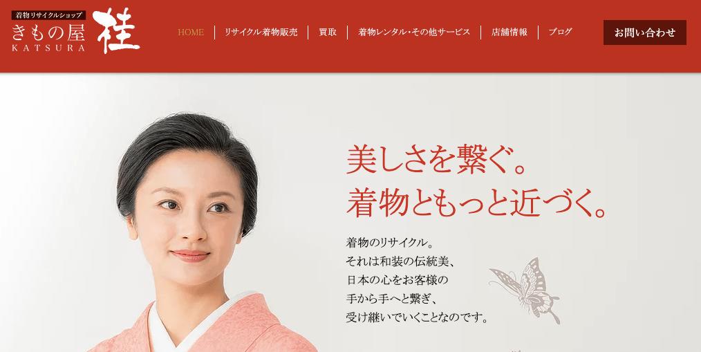 きもの屋 桂 岡山店