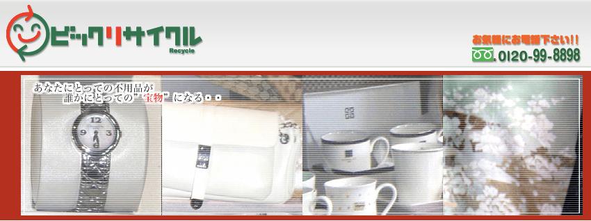ビックリサイクル 宮崎店