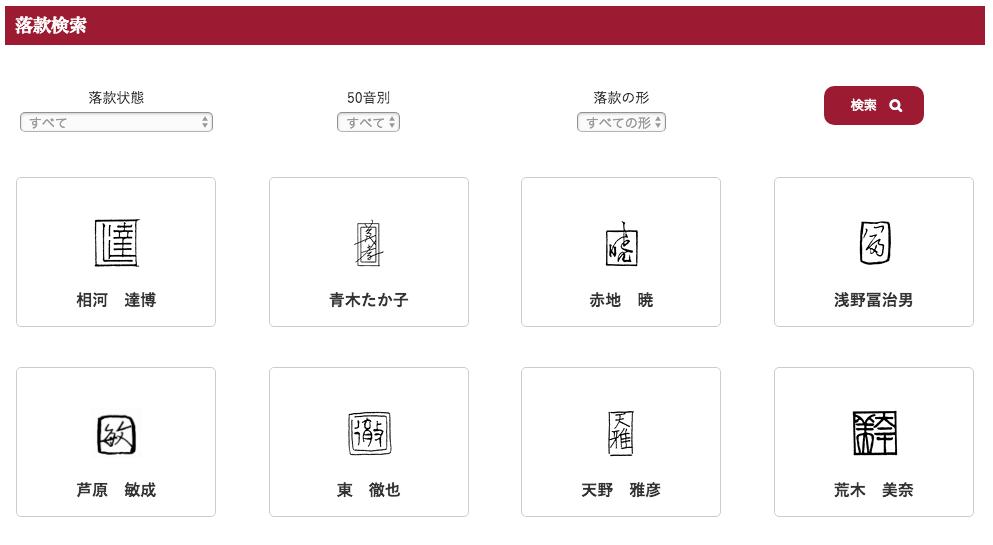 加賀友禅の有名作家は全員検索できる