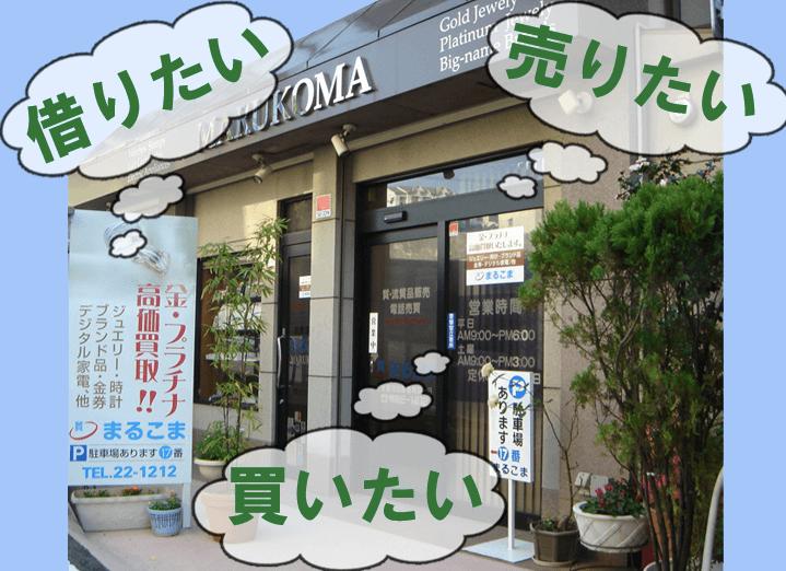 まるこま質店 長崎店