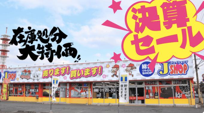 なんでもリサイクル Jショップ 高城店/高田店