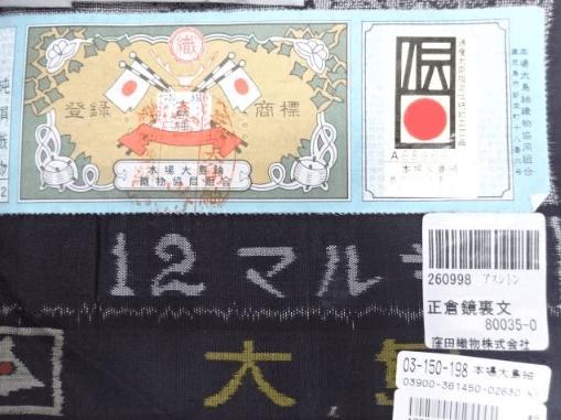 大島紬の着物の買取金額相場の違いになる9つのポイント