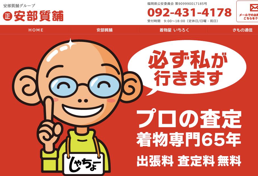 安倍質舗グループ 福岡店