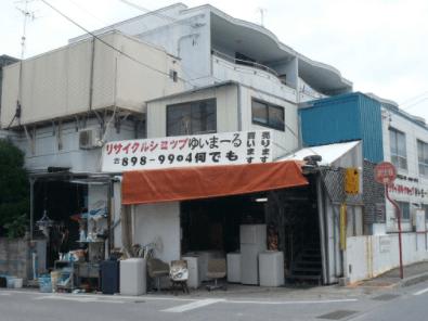 リサイクルショップ ゆいまーる 沖縄店