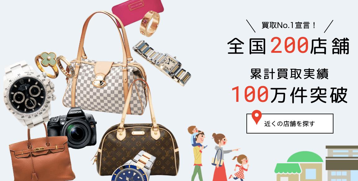 リサイクルマート&家具'Sファクトリー 佐賀店/鳥栖店