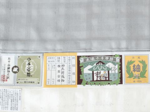 小千谷紬の歴史