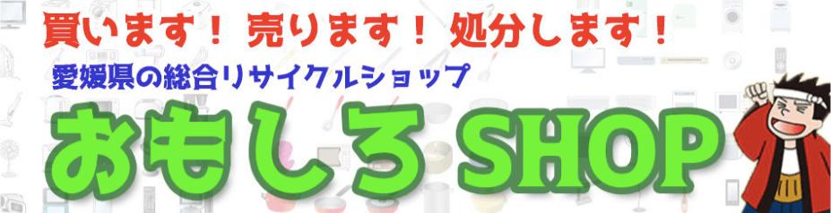 おもしろSHOP 松山店/今治店/西条店