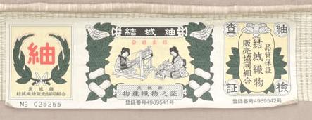 普通の結城紬の証紙には「紬」マークがつく