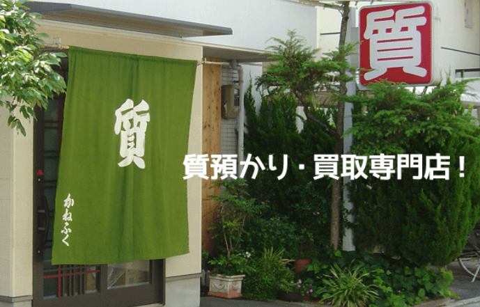 かねふく質店 徳島店