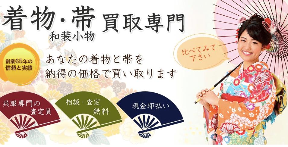 きもの屋 三鈴 福岡店