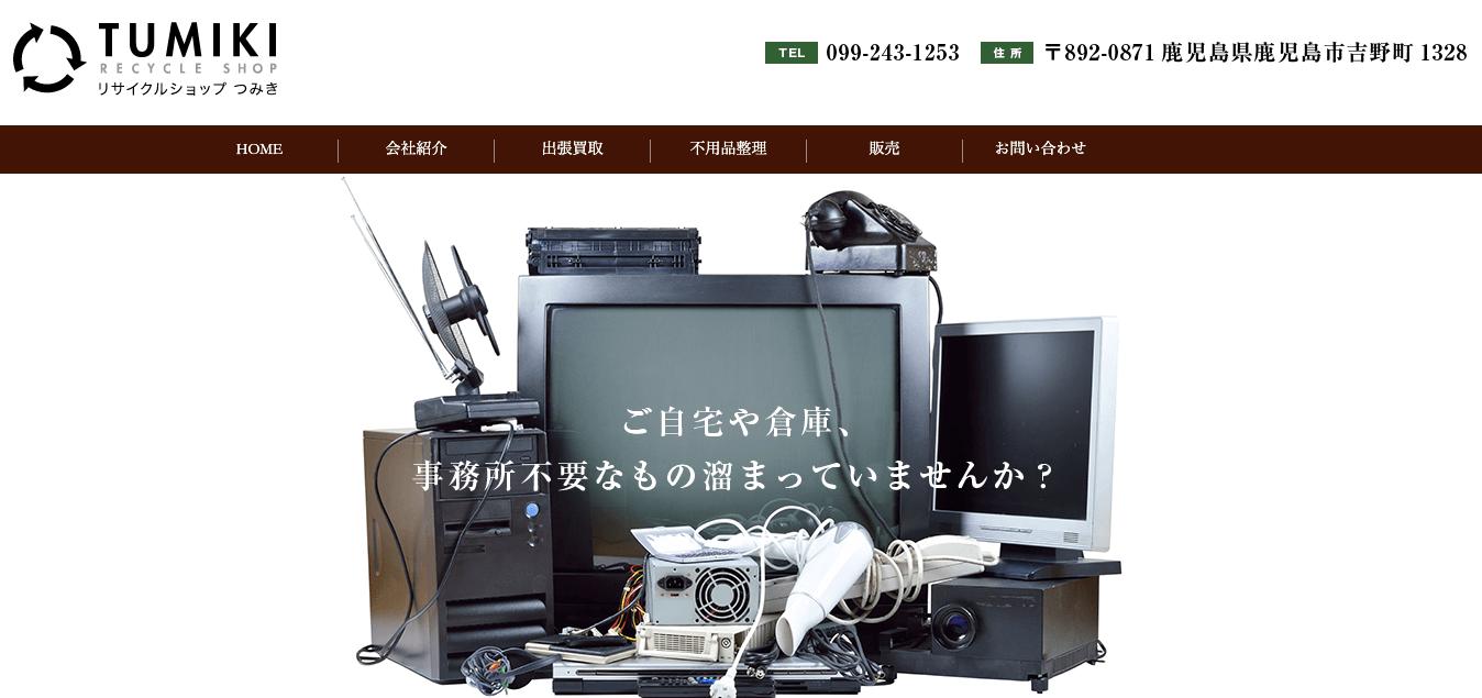 リサイクルショップ つみき 吉野店/武町店