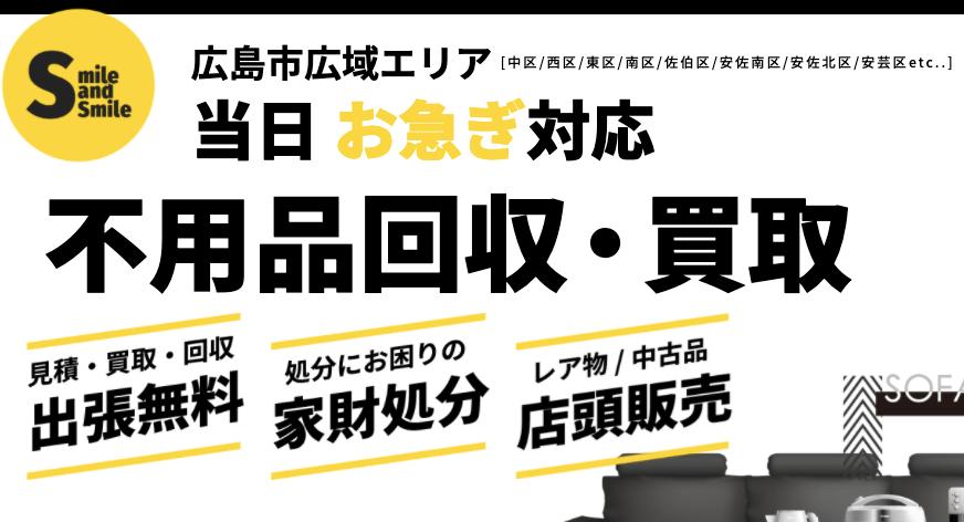 リサイクルショップ スマイル&スマイル 広島店