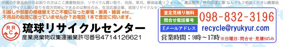 琉球リサイクルセンター 沖縄店