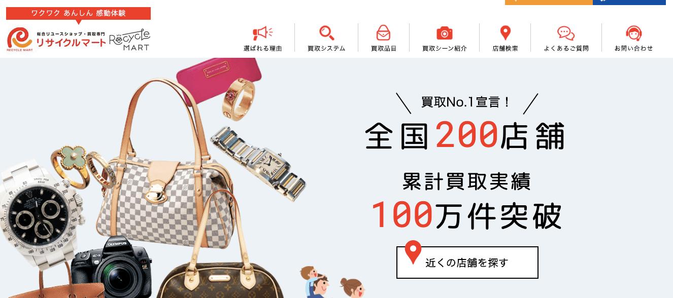 リサイクルマート 高知店