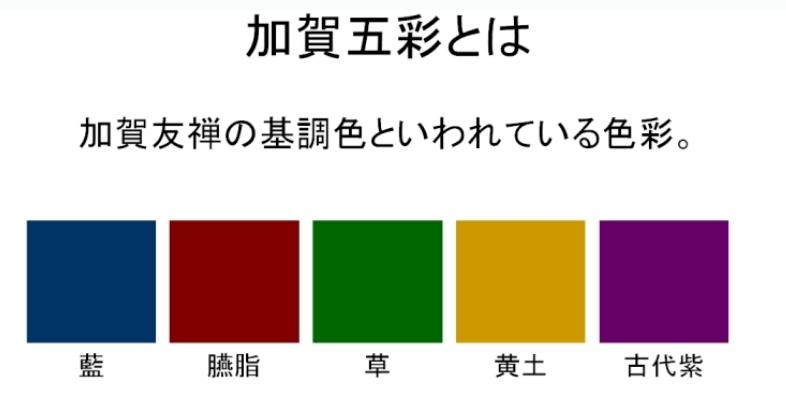加賀友禅の色彩豊かな「加賀五彩」
