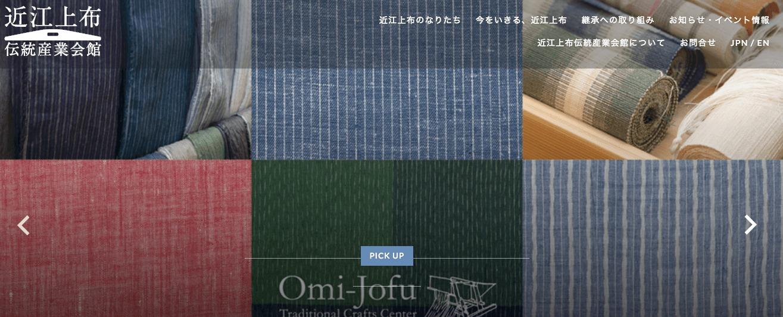 近江上布の伝統を守る「近江上布伝統産業会館」