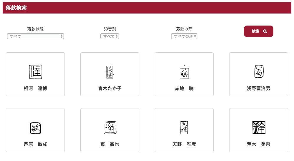 加賀友禅の作家や落款は一覧検索できる