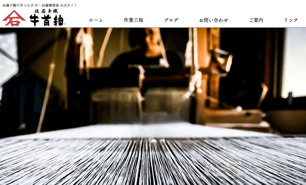 加藤機業場/加藤改石(かとうかいせき)さん