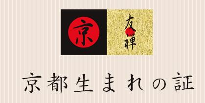 京友禅作家の作品には証紙や落款がつき、一覧で検索可能
