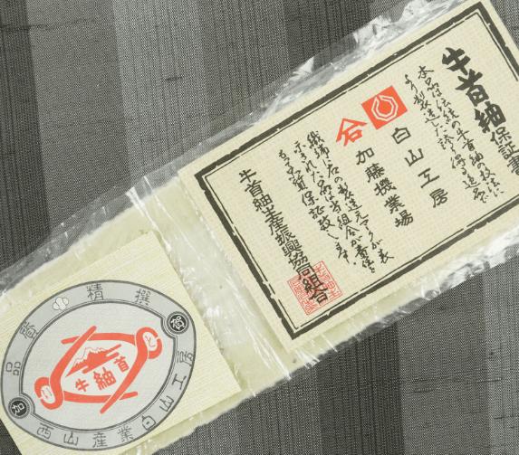 牛首紬の歴史