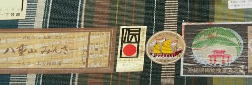 八重山ミンサーの歴史