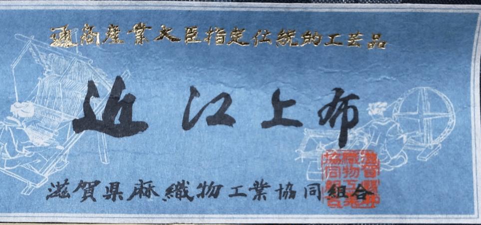 【伝統工芸品】近江上布の歴史